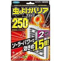 虫よけバリアブラック 250日 2個パック × 5個セット