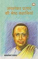 Jayshankar Prasad Ki Shreshtha Kahaniyan