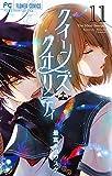 クイーンズ・クオリティ (11) (Betsucomiフラワーコミックス)