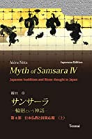 Myth of Samsara IV (Japanese Edition): Japanese Buddhism and Rinne thought in Japan
