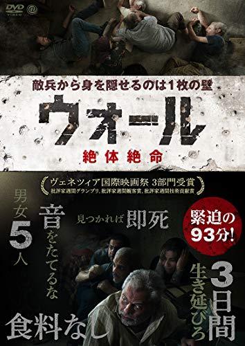 ウォール 絶体絶命 [DVD]