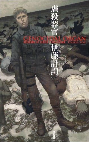 虐殺器官 (ハヤカワSFシリーズ・Jコレクション)の詳細を見る