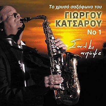 To Chryso Saxofono Tou Giorgou Katsarou, Vol. 1 (San Ki Apopse)