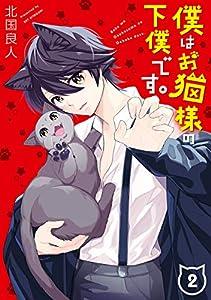 僕はお猫様の下僕です。 2巻 (デジタル版Gファンタジーコミックス)