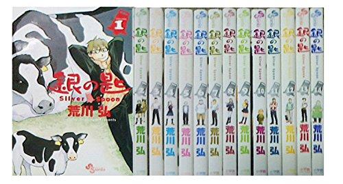 銀の匙 Silver Spoon コミック 1-14巻 セット