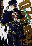 07ーGHOST 13 (IDコミックス ZERO-SUMコミックス)