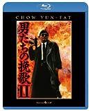 男たちの挽歌II[Blu-ray/ブルーレイ]