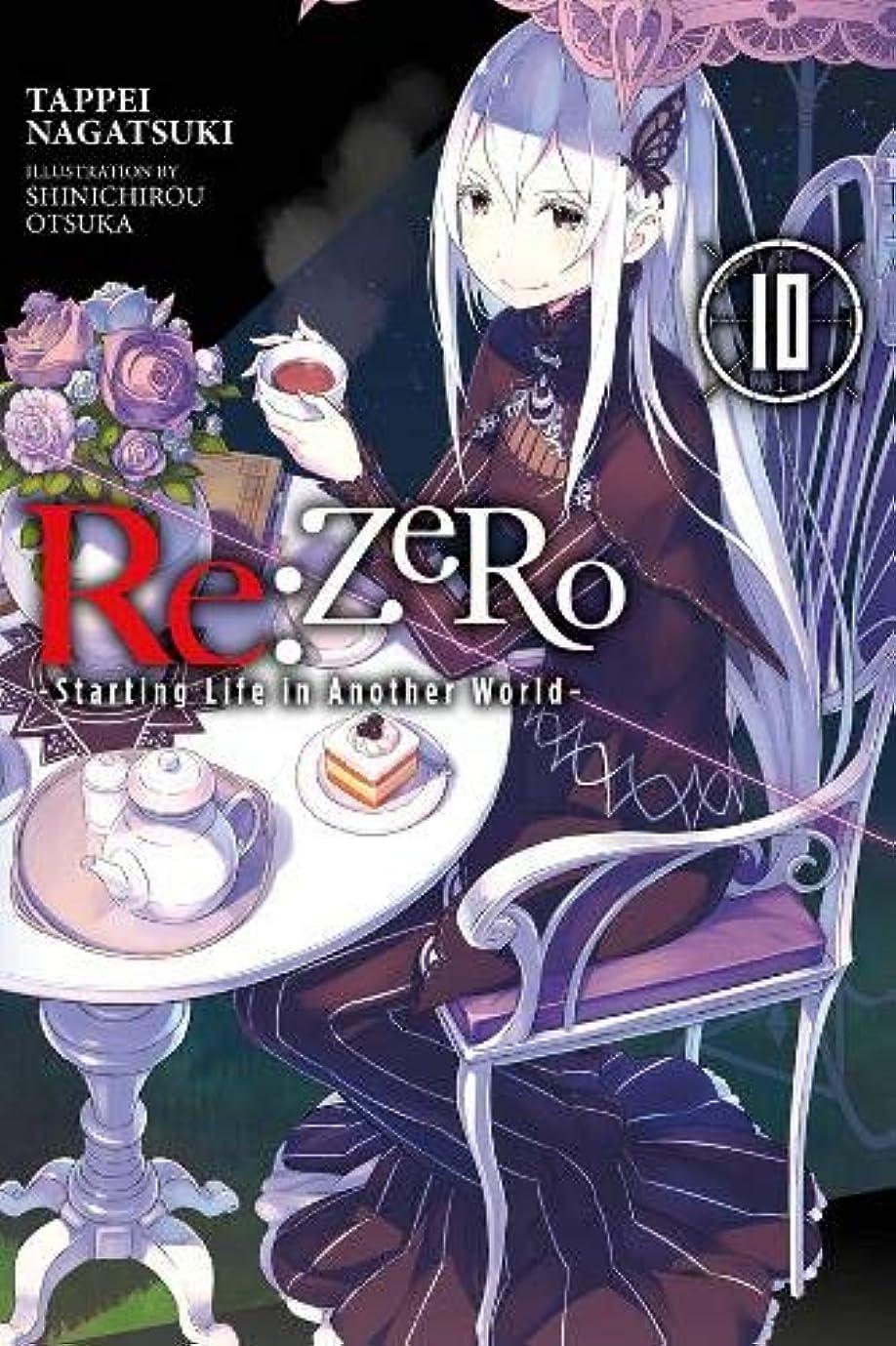 ワットプーノ暫定Re:ZERO -Starting Life in Another World-, Vol. 10 (light novel)