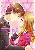 ★【100%ポイント還元】【Kindle本】恋文ラビリンス 1~3巻 (Colorful!)が特価!
