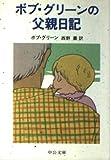 ボブ・グリーンの父親日記 (中公文庫)