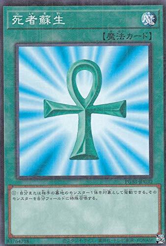 遊戯王 PGB1-JP030 死者蘇生 (日本語版 ミレニアムレア) PRISMATIC GOD BOX