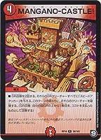 デュエルマスターズ新10弾/DMRP-10/28/R/MANGANO-CASTLE!