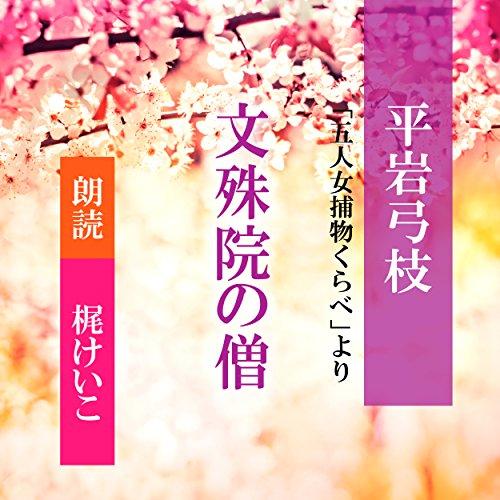 『文殊院の僧―花和尚お七 (五人女捕物くらべより)』のカバーアート