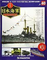 栄光の日本海軍パーフェクトファイル 40号 [分冊百科] (栄光の日本海軍 パーフェクトファイル)