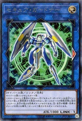 遊戯王/第10期/03弾/EXFO-JP043 セキュア・ガードナー R