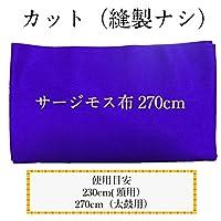 エイサー用 サージモス布(縫製なし) カット270cm 紫 (赤)