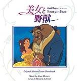 美女と野獣 (オリジナル・サウンドトラック / 日本語版)