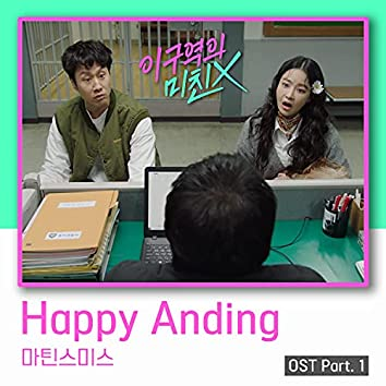 Mad for Each Other OST Part.1