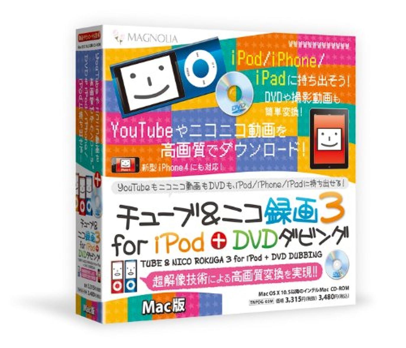 許容できる構成員ピカリングマグノリア チューブ&ニコ録画3for iPod +DVDダビングMac