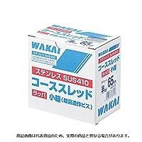 若井産業 ステンレス SUS410 コーススレッド ラッパ 小箱 半ネジ 5.3×90 200本 10箱