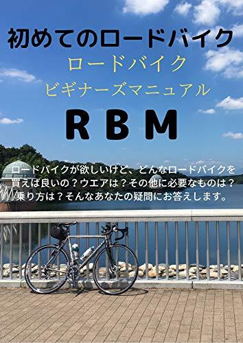 ロードバイクビギナーズマニュアル: はじめてのロードバイク (DKブックス)