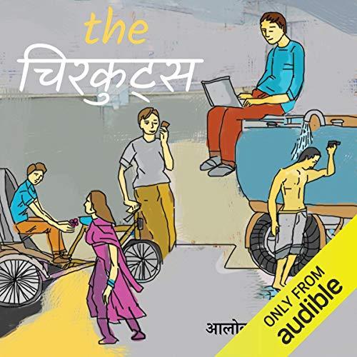 The Chirkuts (Hindi Edition) cover art