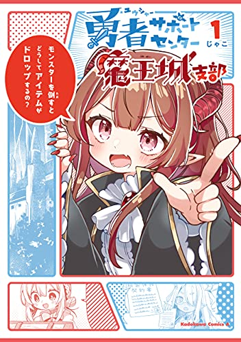 勇者サポートセンター魔王城支部1 (角川コミックス・エース)