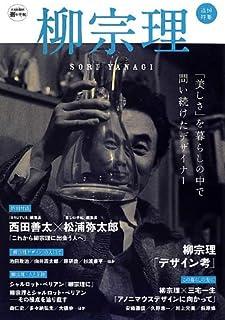 柳 宗理 ---「美しさ」を暮らしの中で問い続けたデザイナー (KAWADE道の手帖)