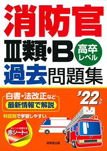成美堂出版『消防官III類・B過去問題集 '22年版』