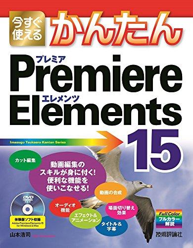 『今すぐ使えるかんたん Premiere Elements 15』のトップ画像