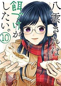 八雲さんは餌づけがしたい。 10巻 (デジタル版ヤングガンガンコミックス)