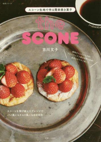 スコーン生地で作る簡単焼き菓子 (生活シリーズ)