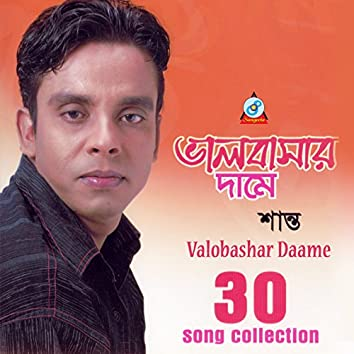 Valobashar Daame - 30 Song Collection