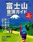 富士山登頂ガイド2013 (エイムック 2628)