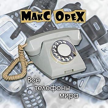 Все телефоны мира