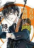 青春×機関銃 (18)(完) (Gファンタジーコミックス)