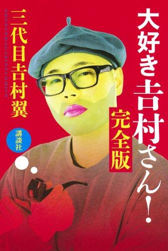大好き 吉村さん! 完全版 (講談社コミックス)の詳細を見る