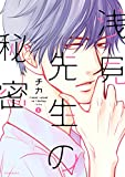 浅見先生の秘密(1) (ARIAコミックス)