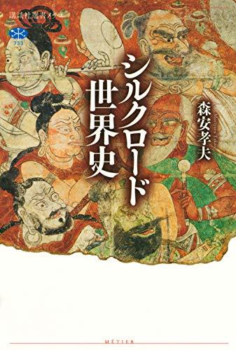 シルクロード世界史 (講談社選書メチエ)