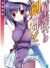 表紙: 精霊使いの剣舞 8 (MF文庫J) | 桜 はんぺん