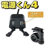 ナンカイ(NANKAI) 電源くん4 USB(2.1A)×2ポート DC1204