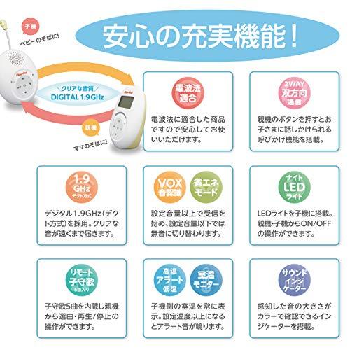 日本育児『デジタル2wayスマートベビーモニターIII(5830002001)』