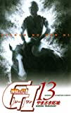 優駿の門 GI(ジーワン)(13) (少年チャンピオン・コミックス)