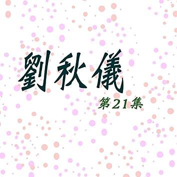 劉秋儀, Vol. 21 (修復版)
