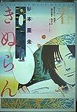 春やきぬらん (Asuka comics deluxe)