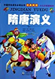 Romance of Sui and Tang Dynasties (Chinese Edition)