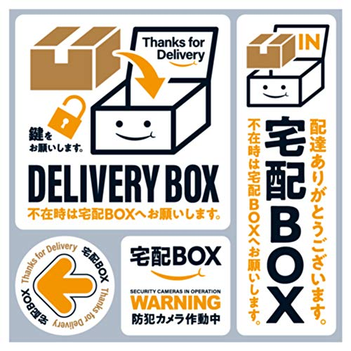 オンサプライ(On SUPPLY) 宅配ボックス ステッカー Amazon (OS-445(ホワイト))