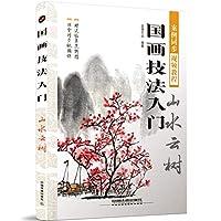 国画技法入门:山水云树