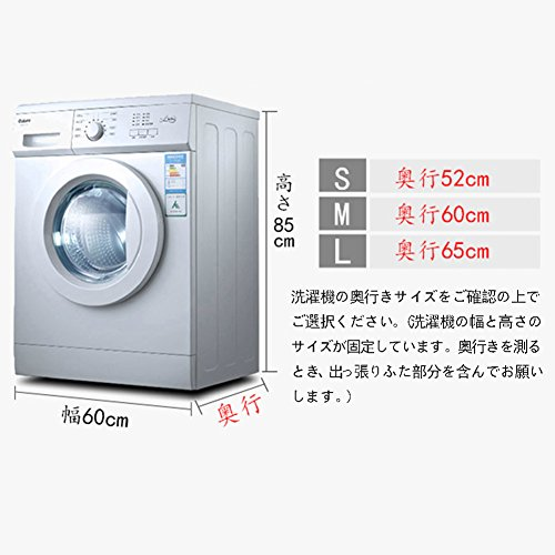 DEWEL『ドラム式洗濯機カバー』