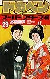 ドカベン スーパースターズ編 29 (少年チャンピオン・コミックス)